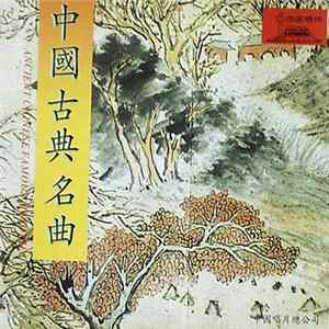 Various - Ancient Chinese Famous Melodies download