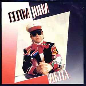 Elton John - Nikita download